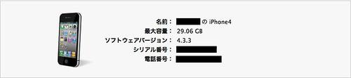 スクリーンショット(2011-05-05 12.09.46)