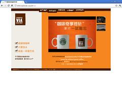STARBUCKS  VIA Web Page  星巴克 不可置信的咖啡奇享 2011460...