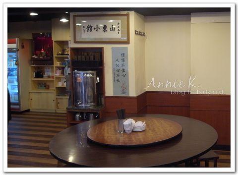 山東餃子館