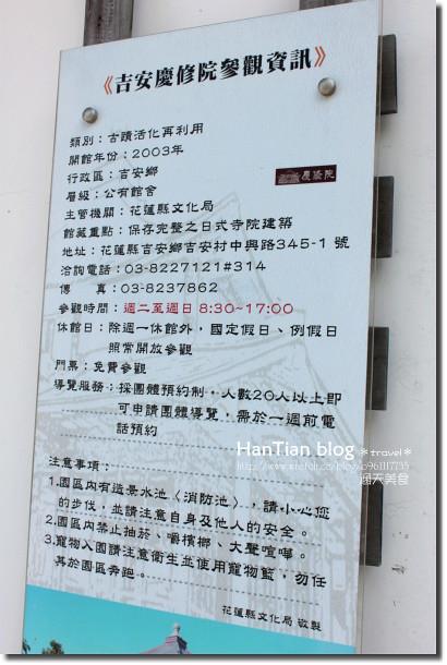 【花蓮吉安】輕鬆一日遊-三級古蹟日式寺廟 吉安慶修院 - 涵天食尚玩樂生活誌