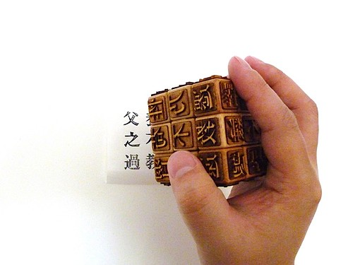 Shaun Chung Chinese Characters Type Cube