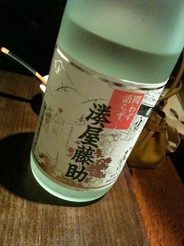 さ、日本酒。湊屋藤助。