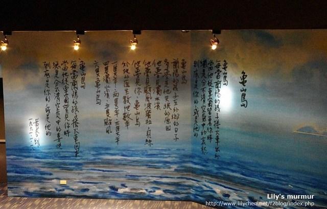 海之層看板之一,黃春明的詩「龜山島」。