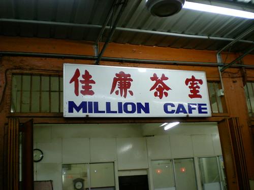 Million Cafe, Sibu
