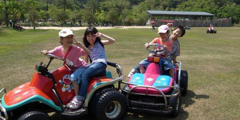 家族小旅行:台南柳營「南元休閒農場」(6.8ys)