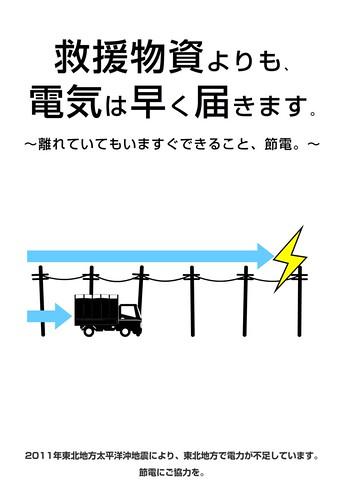 節電広告 - 東北地方太平洋沖地震