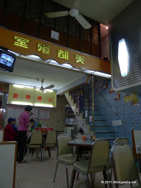 Mei Doh Cafe in Hong Kong
