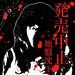 発売中止<br/>2011.4.8 OUT / 14曲入 / ¥1,890<br/>CALL AND RESPONSE Records