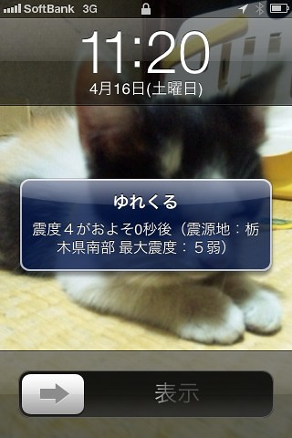 0秒後キタ! #jishin
