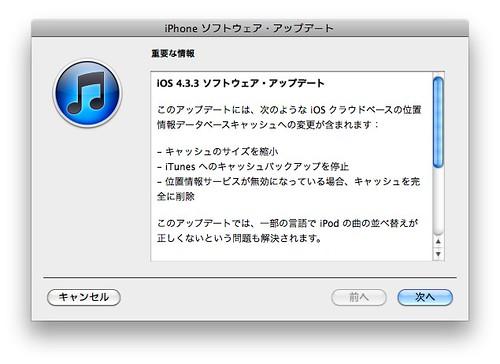 スクリーンショット(2011-05-05 11.51.53)