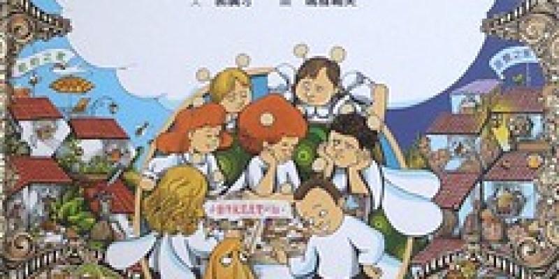左右童書館:《無敵環保小蜜蜂》