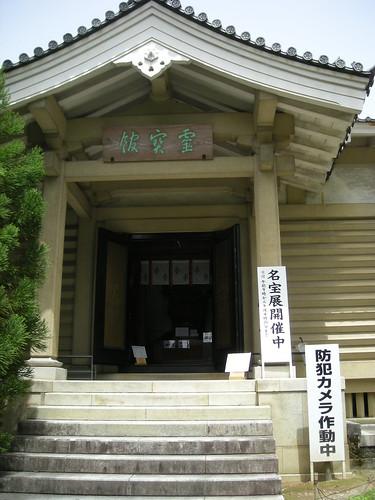 Reiho-kan