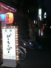 ぴ~ちくぱ~琉桜