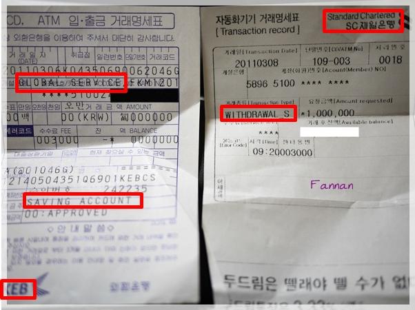 <201103韓國行>怎麼花「韓幣」最劃算~ @ fannan's喃喃自語 :: 痞客邦