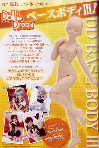 Dollfie Dream Base Body III