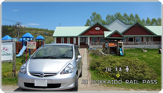 ★【2010*春 北海道自駕遊】《行》JR HOKKAIDO RAIL PASS & JR租車 @ 食在遊趣 :: 痞客邦