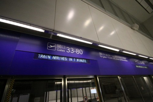 'Next train in 1 minute' - trains run about every 2 to 3 minutes
