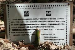 鴨居原市民の森(警告標識、Kamoihara Community Woods)