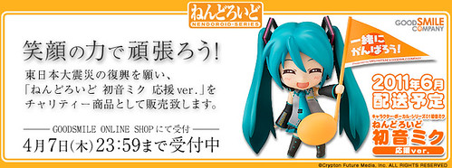 Banner of Nendoroid Hatsune Miku: Support version
