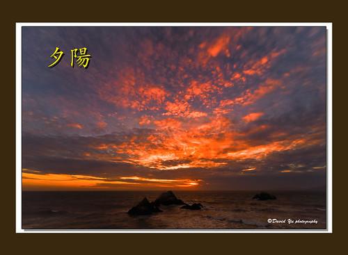 夕陽 by davidyuweb