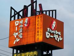 20080506:長浜と黒壁と、岐阜とローヤルと02