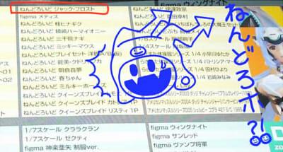 Nendoroid and figma listing