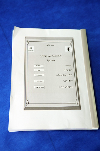Missile Identification Document in Persian