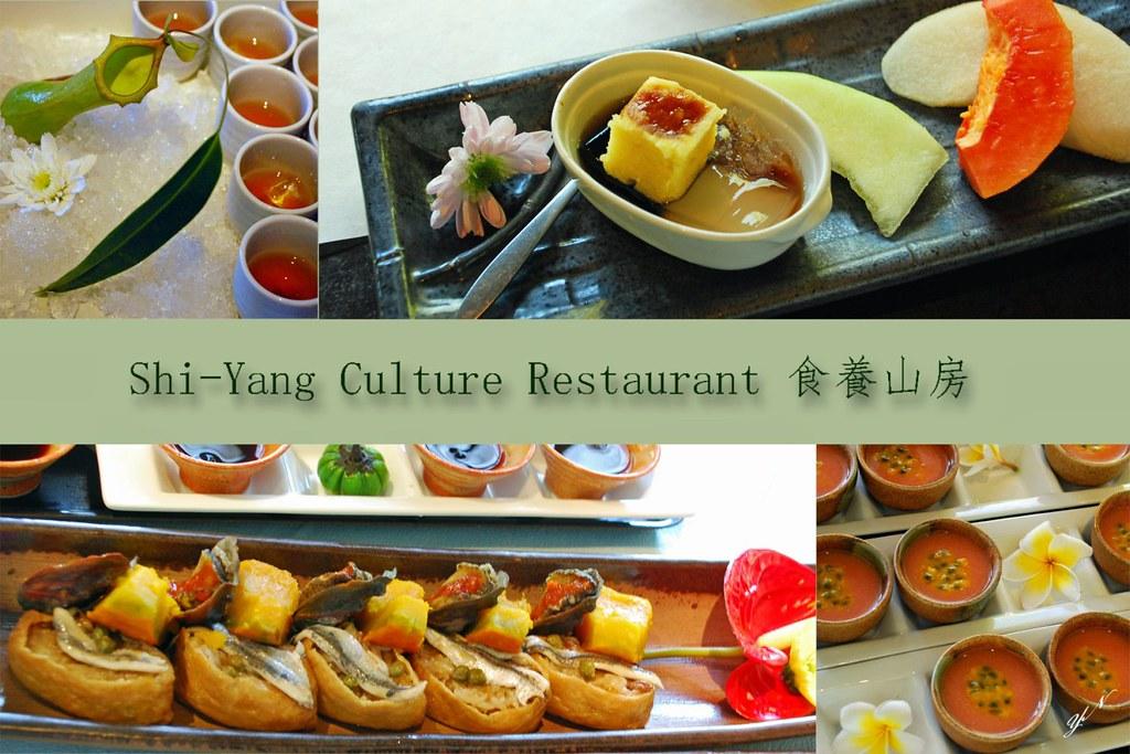 Shi-Yang Culture Restaurant 2'