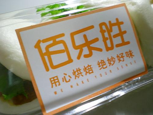 Bread Sense Sibu