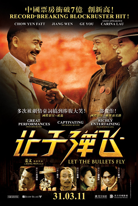 Let the Bullets Fly (让子弹飞) movie poster