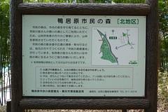 鴨居原市民の森(北地区案内看板、Kamoihara Community Woods)