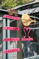 江の島めぐり―二ツ山の案内標識(Signboard at Futatsuyama, Enoshima, 2011)