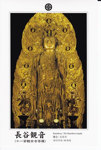 Kannon statue at Hase-dera
