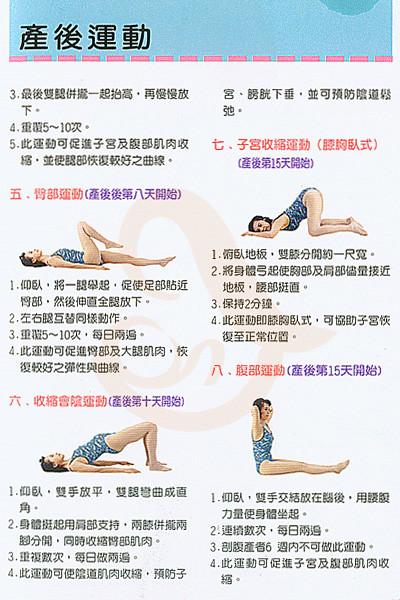 產後肚子鬆弛運動|運動 - 愛淘生活