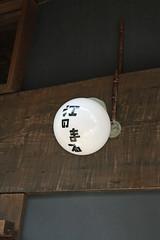 江の島めぐり―江のまる(Enomaru shop, Enoshima, 2011)