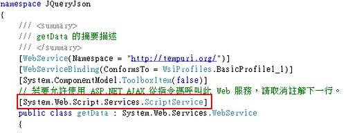 Web服務