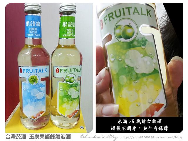 20140526台灣菸酒玉泉果語錄氣泡酒_203100