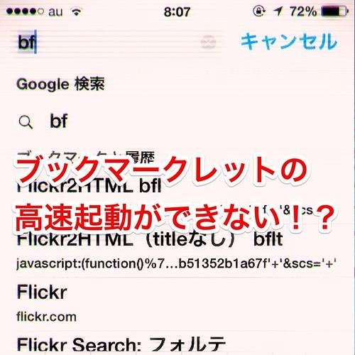 iOS7-Safari-Bookmarklets