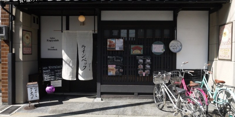 京都美食 稱霸京都第一名鬆餅!早餐就決定是你了  Cafe Rhinebeck