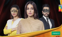 Natak Episode 1st Promo Full by Hum Tv Aired on 3rd December 2016