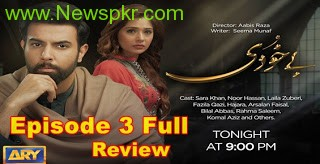 Bay Khudi Episode 3 Review by Ameer Mali from Zumvo Tv 1st December 2016