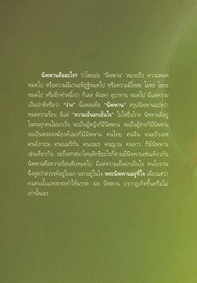 05_นิพพาน_back