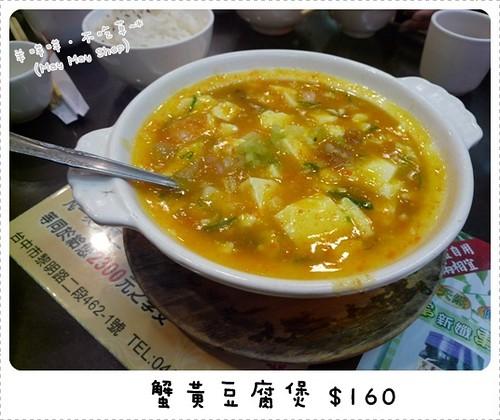 P1180797 蟹黃豆腐煲 $160