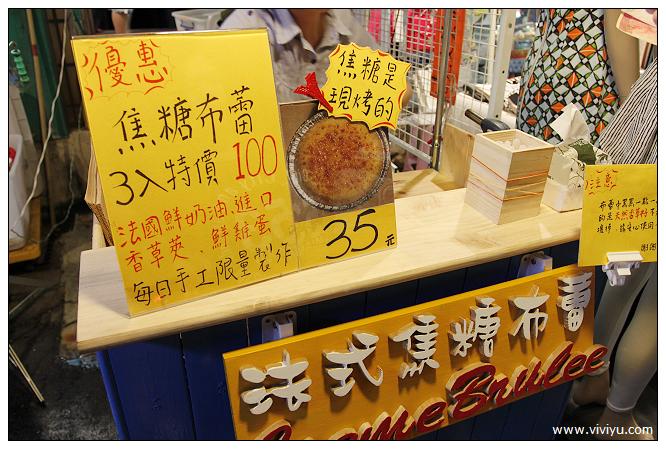 [中壢.美食]中原夜市~法式焦糖烤布蕾(3入100元) @VIVIYU小世界