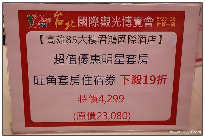 [活動]2014年夏季最大旅展.國內旅遊優惠搶先報(預售票75折優惠) @VIVIYU小世界