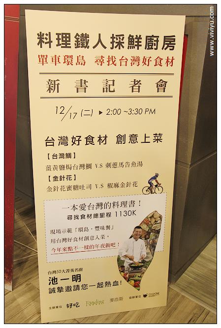台北,台灣好食材,書 @VIVIYU小世界