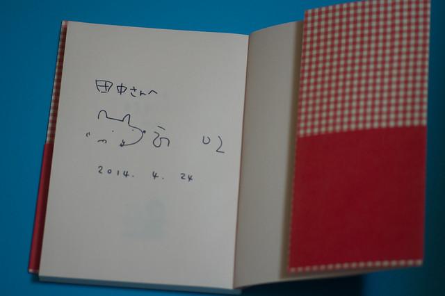 ホミンさんのサイン