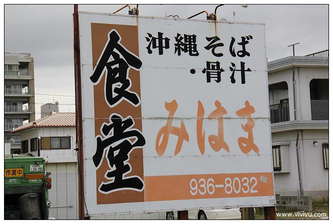 日本,沖繩,沖繩麵 @VIVIYU小世界