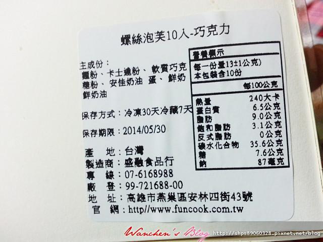 140503fun酷喀螺絲餅泡芙_190002