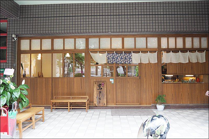 明森京咖啡